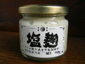 【おたまや】特製生塩麹(150gビン詰)