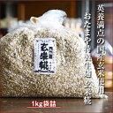 玄米味噌、玄米塩麹、玄米あまざけ作りに適した大変お得な玄米生糀です。玄米糀(1kg詰)味噌甘...