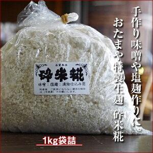 砕米糀(1kg詰)味噌塩麹作り用 生糀 生麹 生こうじ 米麹