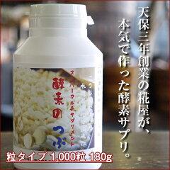こうじ屋が作った米麹、酒粕で出来たスーパーマルチサプリメント!!■天保三年創業の糀屋が本...