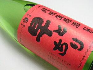 加水と加熱処理をしていない活きた純米生原酒!早とちり 純米生原酒(720ml)赤