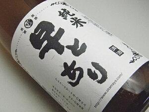 米だけで仕込んだ当店オリジナルの純米酒!1升瓶入りです。早とちり 純米酒(1.8L)白