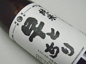 米だけで仕込んだ当店オリジナルの純米酒!早とちり 純米酒(720ml)白