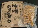 当店の天然醸造味噌を入れて出来た味噌かりんとう!味噌かりんとう(100g袋詰め)
