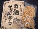 吟醸酒粕と米こうじを使用!甘酒かりんとう登場!!甘酒かりんとう(100g袋詰め)