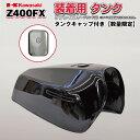 【新品】カワサキ Z400FX フューエルタンク ブラック KAWASAKI Z500FX Z550FX 代引き不可 fh-002-02