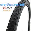 【おまけ付】 Hodaka ホダカ 自転車タイヤ 22インチ...