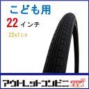 【おまけ付】 ホダカ 子供用自転車タイヤ 22インチ 22x13/8 cy-027