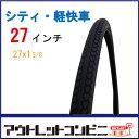 【おまけ付】 ホダカ 自転車タイヤ 27インチ 27x13/8 cy-029