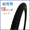 【おまけ付】 Hodaka ホダカ 幼児用 自転車タイヤ 18インチ 18x1.75 cy-120