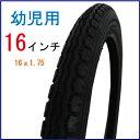 【おまけ付】 Hodaka ホダカ 幼児用 自転車タイヤ 16インチ 16x1.75 cy-121