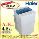 【送料無料】【展示品】 Haier ハイアール 全自動洗濯機 ホワイト 4.5kg 2016〜2017年製 AorBランク Bサイズ JW-C45A j1988j1989j1925j1926