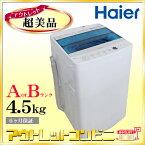 【中古】 Haier ハイアール 全自動洗濯機 ホワイト 4.5kg 2016〜2017年製 AorBランク Bサイズ JW-C45A j1988j1989j1925j1926