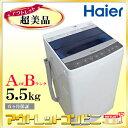【送料無料】【展示品】 Haier ハイアール 全自動洗濯機 ブラック 5.5kg 2016〜2017年製 AorBランク Bサイズ JW-C55A-K j1992j1993