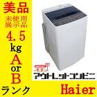 ハイアール中古洗濯機★JW-C45A★j1932