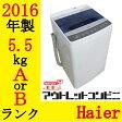 JW-C55A-K 16年製 AorBランク ブラック Haier 洗濯機 5.5kg { 自動洗濯機 一人暮らし 中古洗濯機 洗濯機 中古 新古 洗濯機 [Bサイズ]【中古】【RCP】[楽電化] 新生活}