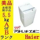 ハイアール中古洗濯機★JW-C55BE