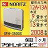 [中古 ガスファンヒーター] NORITZ 都市ガス用 ガスファンヒーター ガスコード付 GFH-3500S 08年製 t1259 [NORITZ・ノーリツ]【中古】[楽電化] [電暖] 【RCP】 新生活