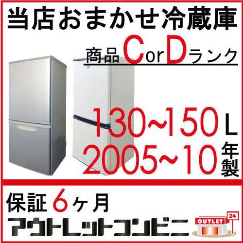 j1434 [2ドア 冷蔵庫 2005〜2010年製 130〜150L] {冷蔵庫 2ドア 冷蔵庫 中古冷...