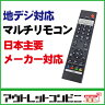 タイタン 日本主要メーカー対応マルチリモコン AVR-100A 地デジ・BS・CS j1712 {[楽電化]【RCP】新生活}