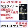 XperiaA4用 保護フィルム ガラスフィルム 指紋防止 飛散防止 スマートフォン保護フィルム 0.2mm 9H 携帯フィルム LP-SO04GFGLSP {[楽電化]【RCP】新生活}