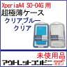 XperiaA4用 SO-04Gケース 超極薄TPUケース ZERO ULTRA SLIM CASE SOFT0.6mm 携帯カバー ケース j1800-j18018 {[楽電化]【RCP】新生活}