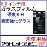 5.0インチ用 汎用保護フィルム ガラスフィルム 指紋防止 飛散防止 スマートフォン保護フィルム 0.33mm 9H 携帯フィルム LP-SMP50FGLA {[楽電化]【RCP】新生活}
