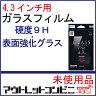 4.3インチ用 汎用保護フィルム ガラスフィルム 指紋防止 飛散防止 スマートフォン保護フィルム 0.33mm 9H 携帯フィルム LP-SMP43FGLA {[楽電化]【RCP】新生活}