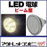 LEDライト LED電球 ビーム型 照明器具 家電 インテリア j1922{[楽電化]【RCP】新生活 1人暮らし 一人暮らし}