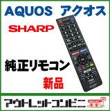 AQUOS(アクオス)純正リモコン GB228SA 新品 SHARP シャープ 地デジテレビ j1998 {[楽電化]新生活}