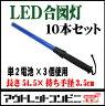 LED合図灯 LED棒ライト 青 10本セット YT-866 j2029 単2×3個 誘導灯{[楽電化][雑]}