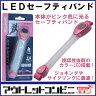 LEDセーフティバンド AX-950PK ピンク ボタン電池式 LEDライト ジョギング サイクリング ウォーキング GENTOS ジェントス j2032 {[楽電化]新生活}