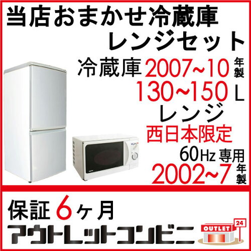 j964[西日本限定 一人暮らし 2ドア冷蔵庫 電子レンジ セット]{ 冷蔵庫 2ドア 60Hz 電子レンジ ] 家...