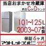 j965 [冷蔵庫 2ドア 2003〜2007年製 101〜125L]{SHARP SANYO TOSHIBA National 冷蔵庫 一人暮らし 冷蔵庫 中古 冷蔵庫 冷凍冷蔵庫 中古冷蔵庫 [smf-B][冷B]【中古】 おまかせ 【RCP】 %OFF 新生活}