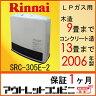[中古 ガスファンヒーター] Rinnai LPガス用 ガスファンヒーター SRC-305E-2 06年製 t1669 [Rinnai・リンナイ]【中古】[楽電化] [電暖] 【RCP】 %OFF 新生活