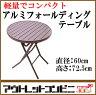 アルミフォールディングテーブル 軽量 折畳み [φ60x高さ72.5cm] t2241-AL-F60RT(BR) {[机 テーブル][楽家具][家机]【RCP】新生活}