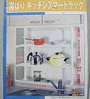 アウトレット品★突ぱりキッチンスマートラック★j2171