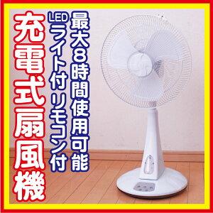節電 扇風機 充電式 サーキュレーター サーキュレーター 充電式 節電対策 節電グッズ 防災グッ...