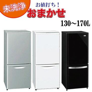【中古】【動作OK】【未洗い】 SANYO 三洋 サンヨー SHARP シャープ メーカー おまかせ 冷蔵庫 2ドア 130-170L 2008〜2011年製 Cサイズ omk-k j1434