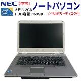 【中古】 NEC ノートパソコン Core2Duo リカバリーディスク付 Win7 pro 32bit 2GB 160GB VY25AA-T pc-001-12