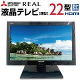 【中古】 【当店おまかせ】 MITSUBISHI 三菱 液晶テレビ 薄型 22インチ 2010〜2013年頃製 地デジ BS/CS tv-omk02-2