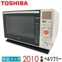 【中古】 TOSHIBA 東芝 オーブンレンジ ヘルツフリー 2010年製 Cランク ER-H6(W ...