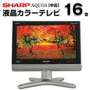 【中古】SHARP シャープ AQUOS 液晶テレビ 16型 16インチ ブラック 地デジ BS/C ...