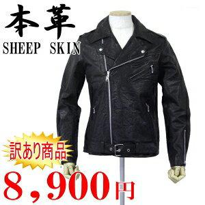 【訳あり】 70%OFF■高級本革■ダブルライダースジャケット 羊革 レザージャケット