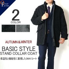 3WAYスタンドカラーコート! 保温性と機能性に重視したコート!2COLOR(ブラック・グレー)M/L/LL/メンズコート