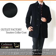 ステンカラーハーフコート カシミヤ素材 2color(ブラック・チャコールグレー) S/M/L/LL/3L BB体 ビジネスコート メンズコート