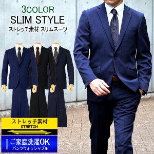 訳あり 処分価格 スーツ メンズ スリム ビジネススーツ 2ツボタン  ストレッチ素材 メンズスーツ ご家庭で洗濯可能なスラックスY体 A体 AB体 2つボタンスーツ