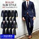 訳あり 処分価格 スーツ メンズ スリム ビジネススーツ 2...