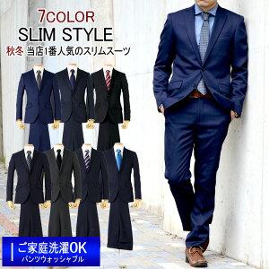 スーツ 秋冬メンズスーツ スリムスタイル ご家庭で洗濯可能なスラックス 7COLOR Y体 A体 AB体 2ツボタンスーツ ビジネススーツ