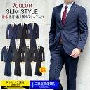 スーツ 秋冬メンズスーツ スリムスタイル ストレッチ素材 ご家庭で洗濯可能なスラックス 6COLOR Y体 A体 AB体 2ツボタンスーツ ビジネススーツ・・・